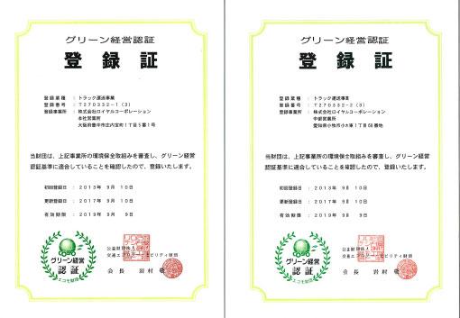 グリーン経営平成25年9月10日付で認定